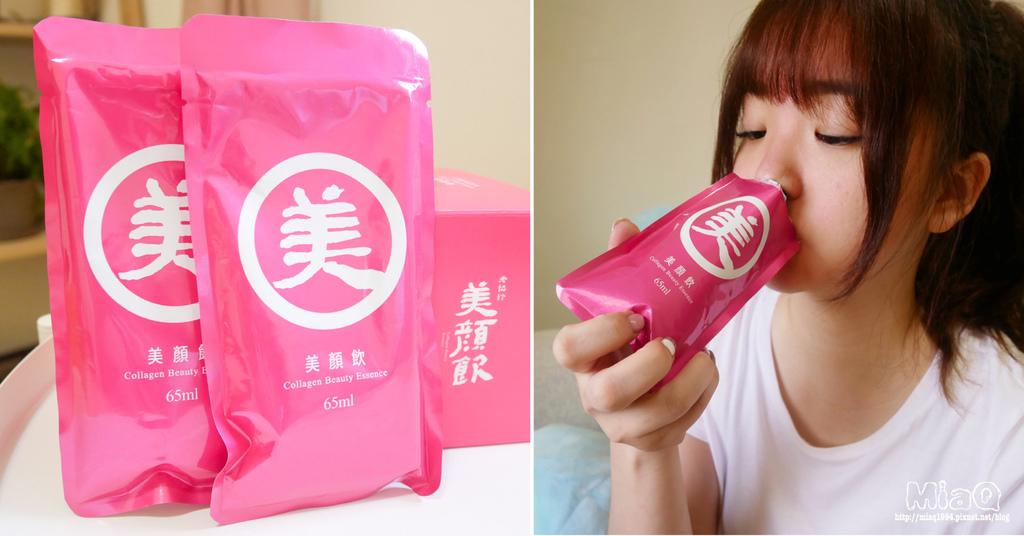 保養飲品|老協珍美顏飲|美顏有感!適合長期飲用的膠原蛋白飲,甜甜好入口~ (1).JPG