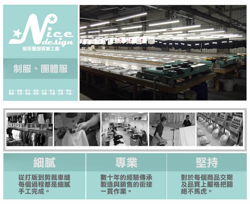 台北團體服訂製推薦|ND團體服-客製化團體服設計、線上快速估價 (6).jpg