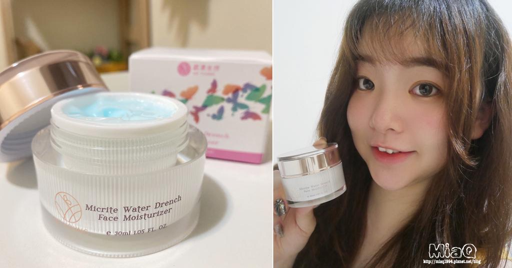 滋潤肌膚、維持肌膚彈性|We Young微晶修護水凝霜 (1).JPG