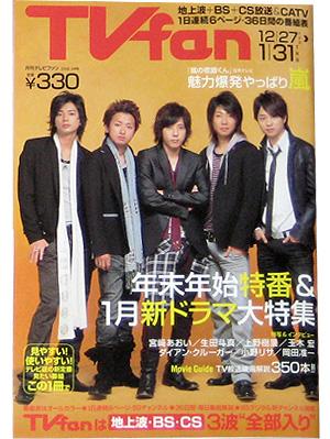 2008-01-TVfan-嵐.jpg