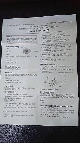 日文說明書1-min.JPG