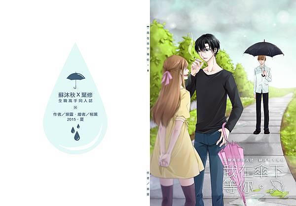 傘修封面OK_cmyk