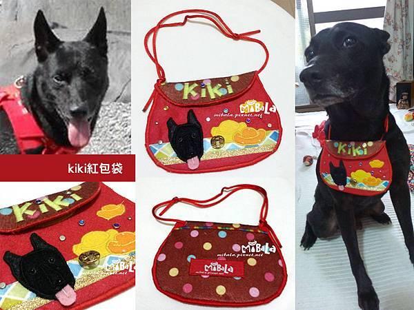 2014-KIKI紅包袋
