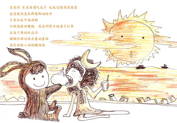 那年夏天-西子灣的夕陽.jpg