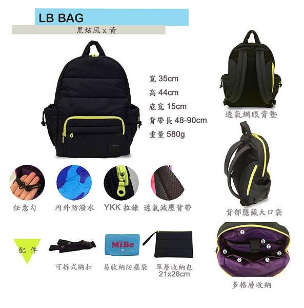 lb bag介紹for fb-黑x黃拷貝