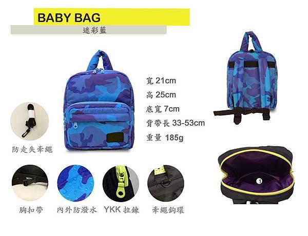 baby bag介紹for fb-迷彩藍拷貝