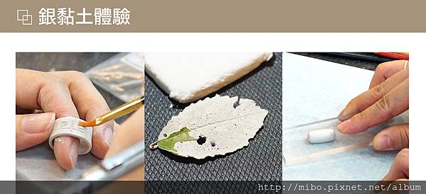 銀黏土體驗課程.jpg