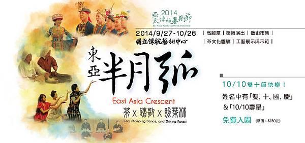 2014亞太藝術節
