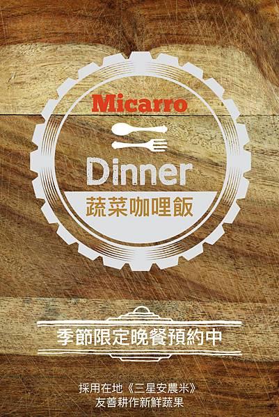 IMG_563蔬菜咖哩飯~米卡洛餐桌季節限定~1