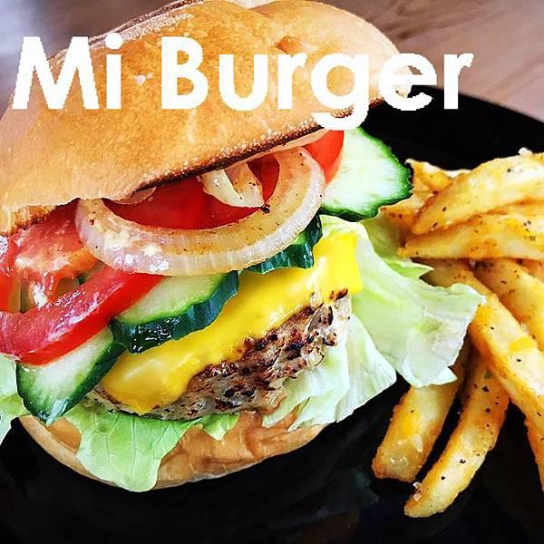 miburger 001美式手作漢堡.jpg