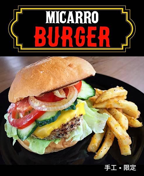 miburger 02美式手作漢堡.jpg