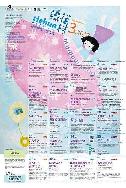 鐵花村2012-3月節目表