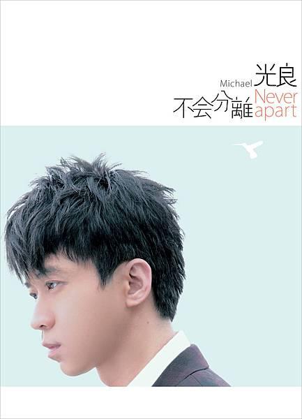 光良《不會分離》專輯封面