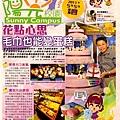 20110505_星島日報兒童版_P1r.jpg