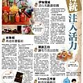 20130608_人間福報