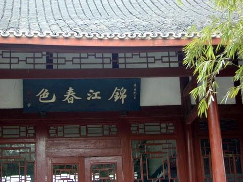 20050131_望江樓小拾_05.jpg