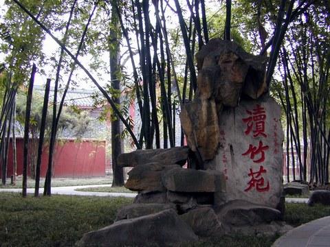 20050131_望江樓小拾_19.jpg
