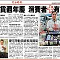 20080920_自由時報.jpg