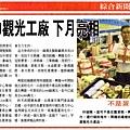 20080920_經濟日報.jpg