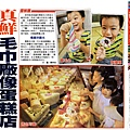 20081012_蘋果日報.jpg