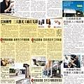 20090321 經濟日報_兩岸通周報_雲林縣.jpg