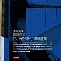 200812_閱讀雲林_bp2.JPG