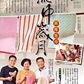 20081217_壹週刊_bP1.JPG