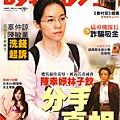 20090403_時報週刊_P1.jpg