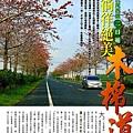 20090403_時報週刊_P2.jpg