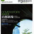 200812_閱讀雲林_bp0.JPG