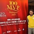 20091203_MVP_04.JPG