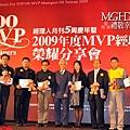 20091203_MVP_25.JPG