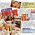 20100211_壹週刊_455_p108_b.jpg