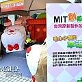 20100424_MIT活動_27.JPG