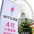 20100424_MIT活動_51.JPG