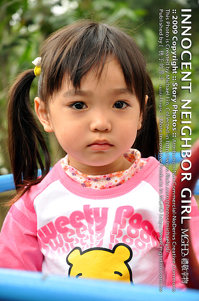 20100130_梅山公園妹妹01.JPG