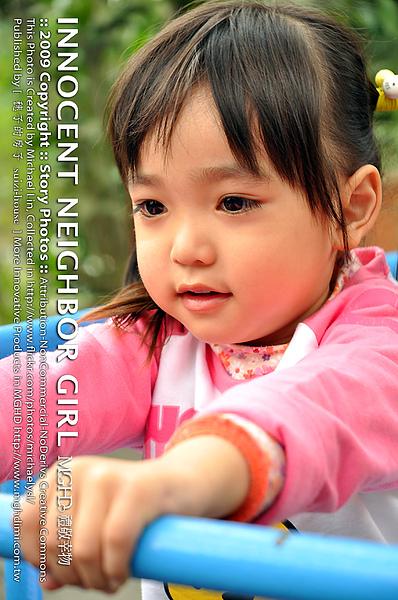 20100130_梅山公園妹妹04.JPG