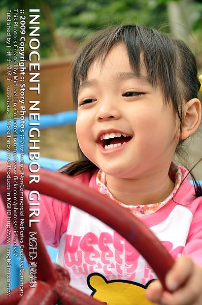 20100130_梅山公園妹妹10.JPG