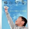20110330_飛行計畫虎尾兒童節活動_000.jpg