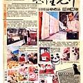 20100313_自由時報.jpg