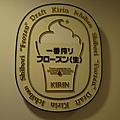 一番搾-啤酒冰沙