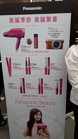 VOCE X Panasonic Beauty