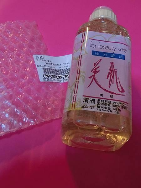北川本家 美肌 純米清酒化妝水
