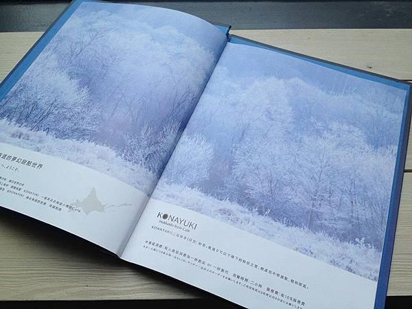 KONAYUKI 粉雪 北海道