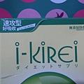 i-KiREi 奇亞籽輕纖凍