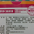 i-KiREi  膠原C美妍凍-荔枝風味