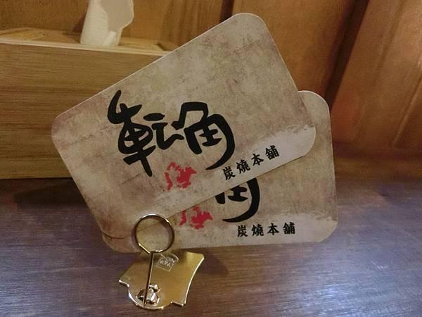 """""""轉角""""炭燒本舖"""