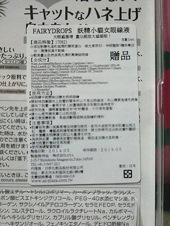 FAIRY DROPS 妖精小貓女眼線液