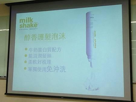 milk shake 醇香創意雞尾酒新品上市發表會