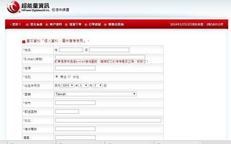 日本行動上網